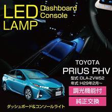 トヨタ 50プリウス/PHV用ダッシュボード&コンソールランプキット販売開始!