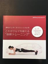 クルマの体幹トレーニング