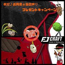 ◆◆ 秋だ♪お月見☆すず虫さん♡プレゼントキャンペーン♪ ◆◆