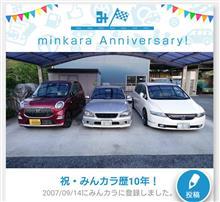 10周年♪