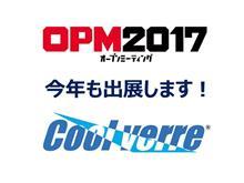 2017年オープンミーティング 出展しま~す!クールベール!
