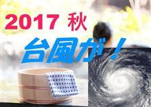 まさかの台風18号が・・・