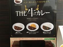 メニューにある期間限定『THE牛カレー』+やさい、ご飯200gで注文。