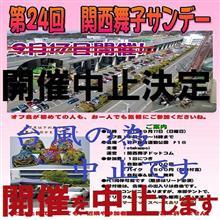 ★★★緊急のお知らせ★★★