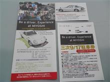 「Be a driver. Experience at Miyoshi」中止です