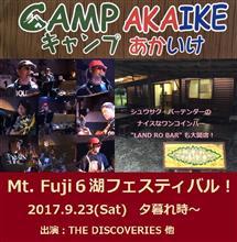 "Gig Information !!  ""Mt. Fuji6湖 フェスティバル 2017"""