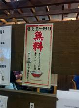 米子ラーメン七福