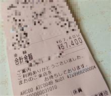 67400円…
