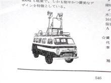 キャブオール 事故処理車