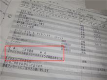 12ヶ月法定点検~プロパイロット調整依頼~