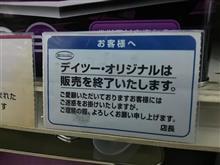 【訃報】ケーヨーデイツーオイル販売終了のお知らせ