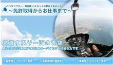 小型ヘリ操縦 チャレンジに年齢上限は無い!