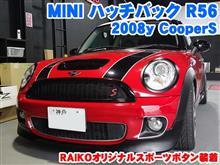 ミニ ハッチバック(R56) RAIKOオリジナルスポーツボタン装着