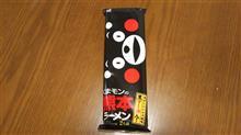 熊本ラーメンをゲット(σ・∀・)σ