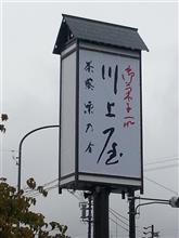 栗おこわを食べに中津川へ(^_-)-☆