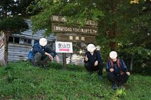道央圏に遠征。昆布岳へ。