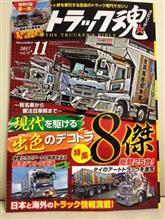 「トラック魂(スピリッツ)」vol52発売