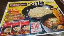 CoCo壱番屋でつけ麺が?!