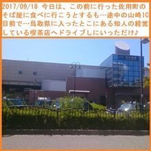 2017/09/18 佐用町のそば屋へ行くつもりが…急きょ鳥取県に入ったとこにある知人の喫茶店へ…が、しかし…