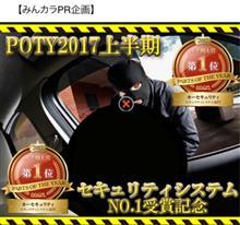 みんカラ:モニターキャンペーン【MPD-JAPAN】
