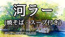 栃木の河原でラーメン 河ラー