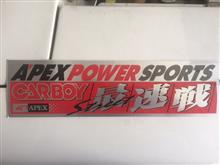 Competition Special (競技用 SPL)