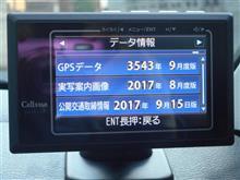 GPSデータ更新(2017年9月度版)