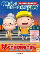 【注意喚起】 平成29年 秋の全国交通安全運動 実施!!!A^^v