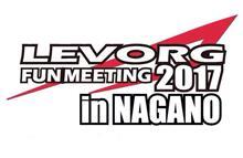 LEVORG FUN MEETING 2017へ行ってきました!