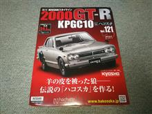 週刊ハコスカGTR Vol.121