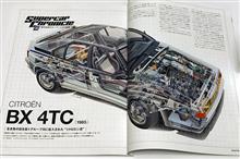 「モーターファン・イラストレーテッド」にBX 4TCが掲載