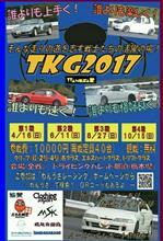 TKG  2017 第4戦のお知らせ!