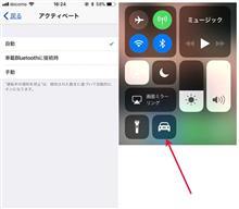 iOS11に、助手席の人に聞かれたくない電話を止める機能が付いた!