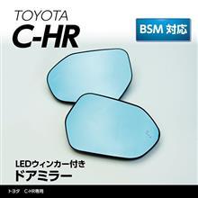 トヨタ C-HR/プリウス用LEDウィンカー付きドアミラー予約販売開始!