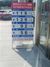 ハイオク129円・・・