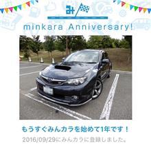 No.70 祝・みんカラ歴1年! 祝ブログ70回!