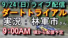 ライブ告知!林軍市選手の実況によるJAF関東ダートトライアル最終戦