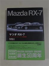 RE誕生50周年本「マツダRX-7」