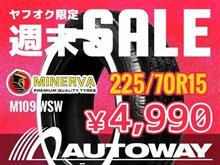 久々のホイール1,000円スタート&ホワイトリボン・ジムニータイヤSALE★ by AUTOWAY