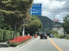 長野、軽井沢旅行 楽しかったな~(^〇^)
