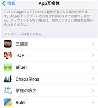iOS11…