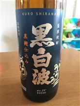(薩摩酒造)黒白波