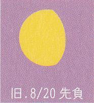 月暦 10月9日(月)