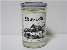 カップ酒1683個目 恐山の詩 丸竹酒造店【青森県】
