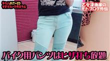 ライダー用パンツはストレッチが効くから(小ネタ ) -MotoVlog- 乙女漫画家のモトブログ