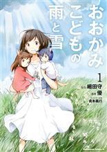 「おおかみこどもの雨と雪」作者・優さん死去……。