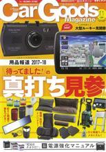 雑誌掲載情報【CarGoodsマガジン Vol.202 2017年11月号】