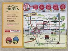 第5回高畠の 「美味い!」を巡るサイクリング・ツアー