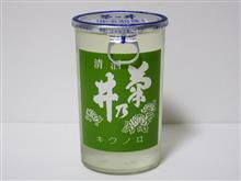 カップ酒1684個目 菊乃井 鳴海醸造店【青森県】
