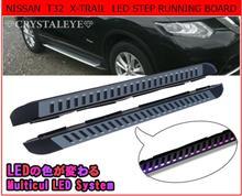 ニッサン T32 エクストレイル LEDマルチカラーシステム搭載ステップボード発売